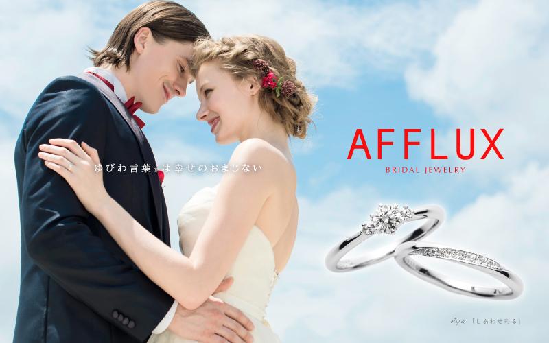 アフラックスフェア開催❤Premium Bridal Event(7/22.23)