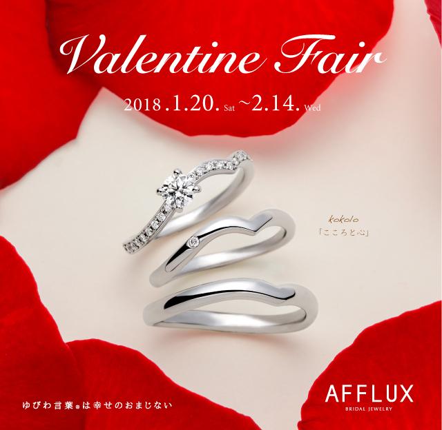 アフラックスフェア開催💜Premium Bridal Event(1/20.21)